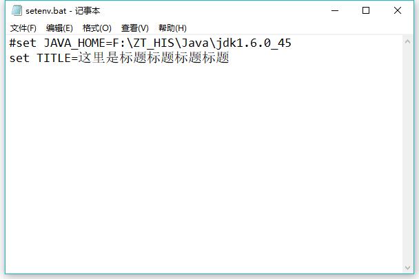 Tomcat修改标题和JDK路径配置